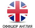 Оффшор Англия