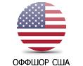 Оффшор USA